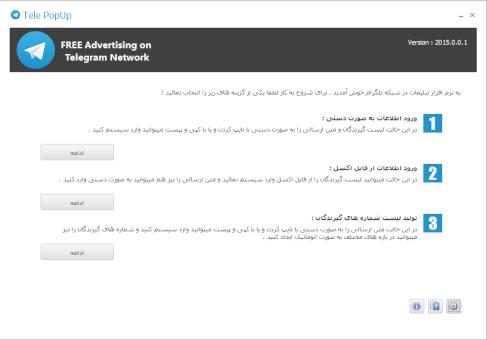 عکس 1 از نرم افزار ارسال تبلیغات نامحدود در تلگرام دانلود نرم افزار تبلیغات در تلگرام دانلود نرم افزار تبلیغات نامحدود و رایگان در تلگرام tlpop 1