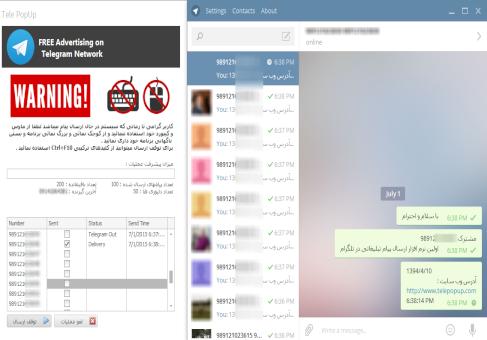 تصویر 2 از نرم افزار ارسال تبلیغات به تلگرام دانلود نرم افزار تبلیغات در تلگرام دانلود نرم افزار تبلیغات نامحدود و رایگان در تلگرام tlpop 3