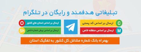 دانلود نرم افزار تبلیغات نامحدود و رایگان در تلگرام، لاین، وایبر، واتس آپ دانلود نرم افزار تبلیغات در تلگرام دانلود نرم افزار تبلیغات نامحدود و رایگان در تلگرام tlpopc 1