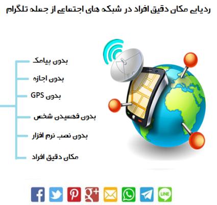 ردیابی افراد در تمامی شکه های اجتماعی از جمله تلگرام ردیابی افراد در تمامی شکه های اجتماعی از جمله تلگرام ردیابی افراد در تمامی شکه های اجتماعی از جمله تلگرام Makanyabibf