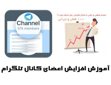 آموزش افزایش اعضای کانال تلگرام آموزش افزایش اعضای کانال تلگرام آموزش افزایش اعضای کانال تلگرام aactjbcm1