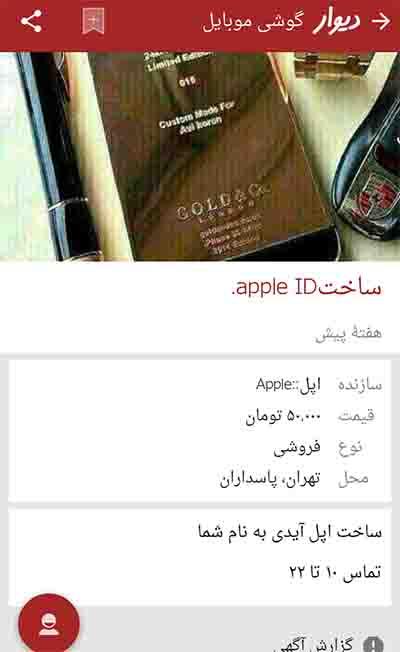 divar apple id ساخت اپل آیدی ساخت اپل آیدی به روش جدید و بدون مشکل divar apple id