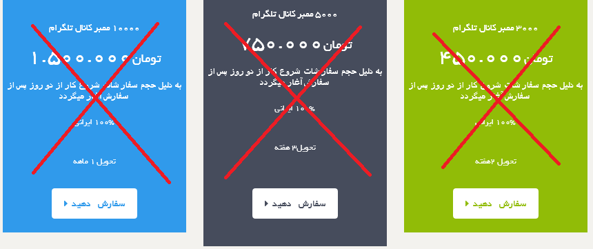 Untitled2 - نرم افزار افزایش اعضای کانال تلگرام