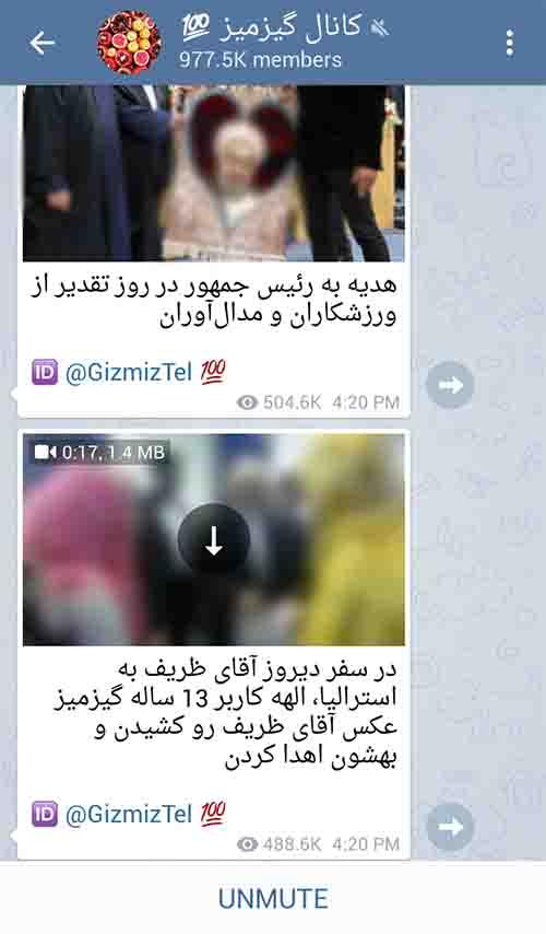 gizmiz view - نرم افزار افزایش اعضای کانال تلگرام