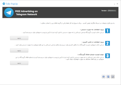 tlpop 1 487x340 - دانلود نرم افزار تبلیغات نامحدود و رایگان در تلگرام