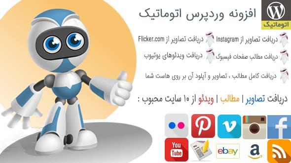 wp automatic optimized - افزونه فارسی وردپرس اتوماتیک | خبر خوان حرفه ای وردپرس