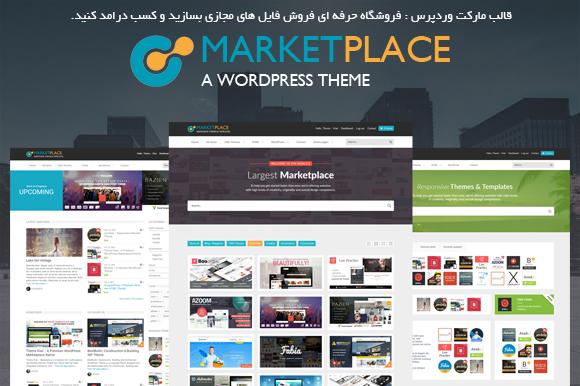 marke wordpress 1 - مارکت وردپرس Marketplace |قالب مارکت وردپرس نسخه اصلی و فارسی