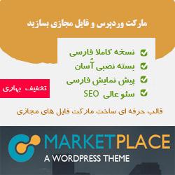 market wordpress themes - مارکت وردپرس Marketplace |قالب مارکت وردپرس نسخه اصلی و فارسی