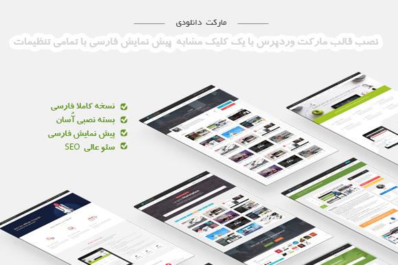 market wordpress - مارکت وردپرس Marketplace |قالب مارکت وردپرس نسخه اصلی و فارسی