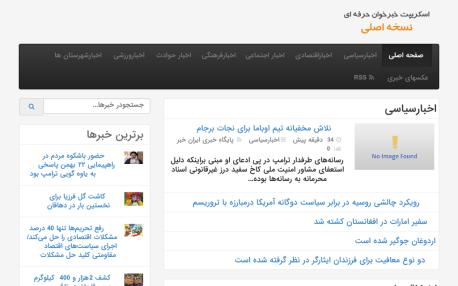 n3cdAJGUsqasW8Ib - اسکریپت ار اس اس نیوز فارسی