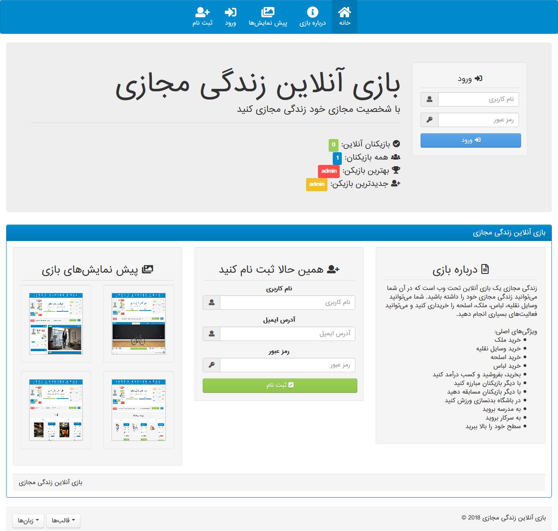 01 - اسکریپت بازی آنلاین vCity فارسی