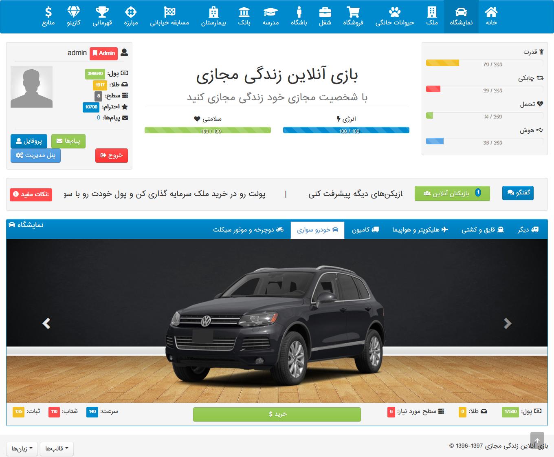 03 - اسکریپت بازی آنلاین vCity فارسی