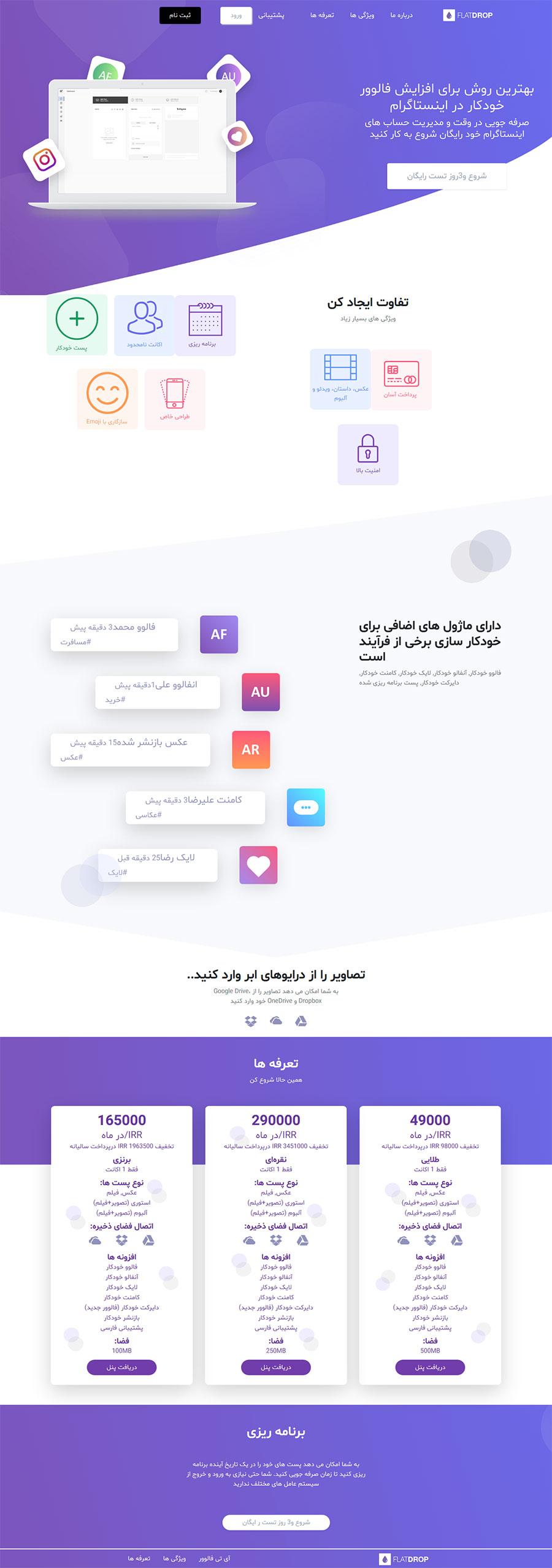 1111 - قالب FlatDrop فارسی برای اسکریپت NextPost