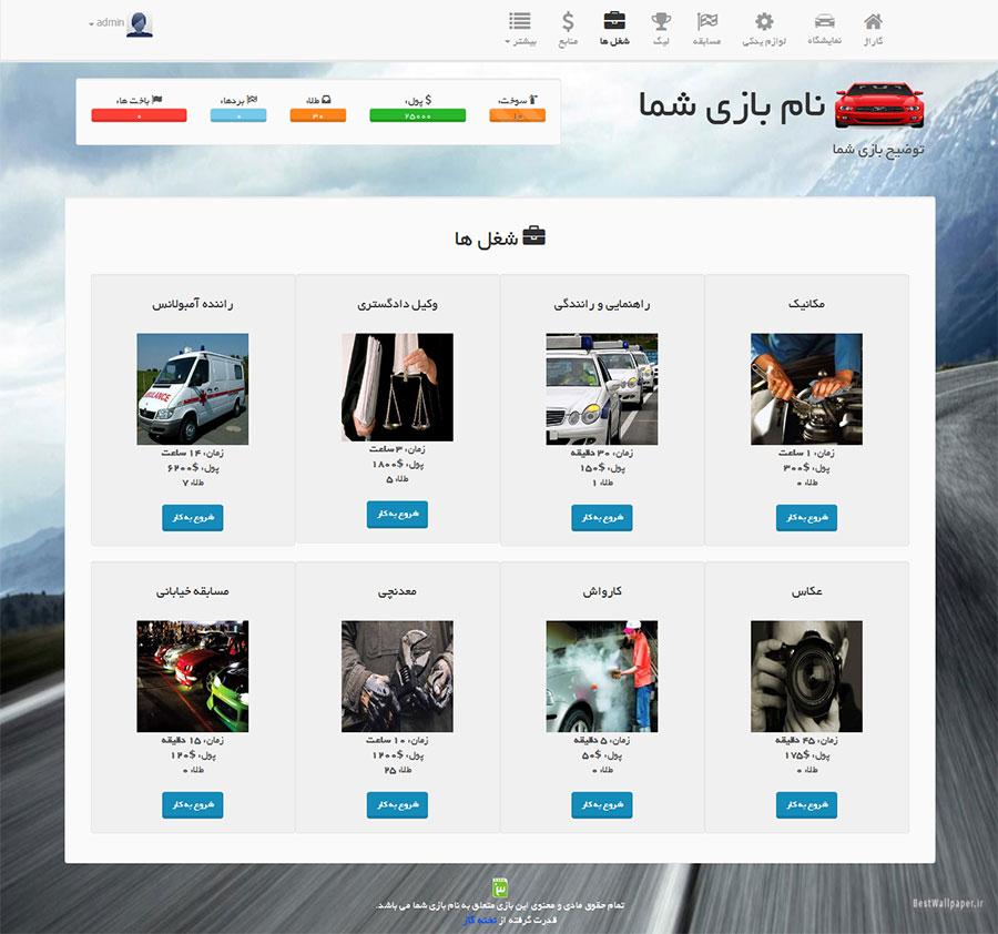 1 4 - اسکریپت بازی آنلاین xRace Pro فارسی