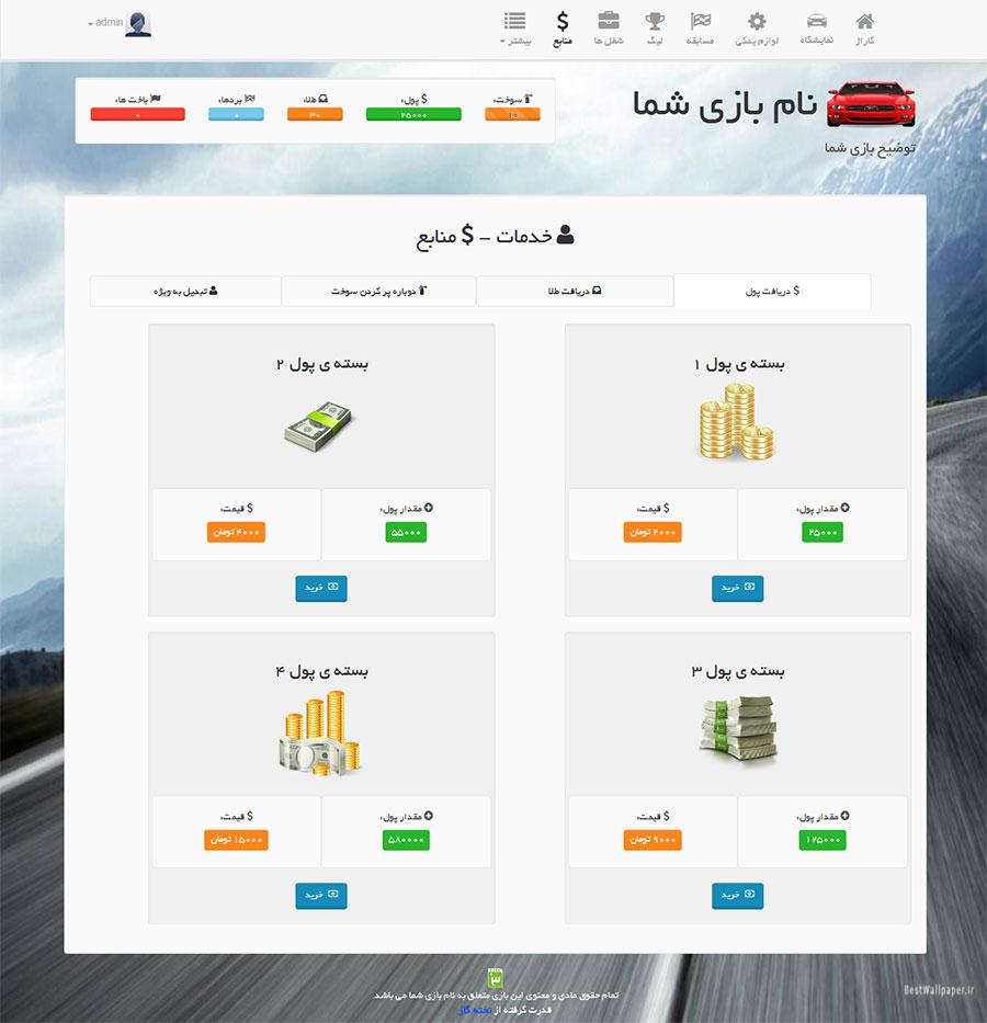 1 5 - اسکریپت بازی آنلاین xRace Pro فارسی