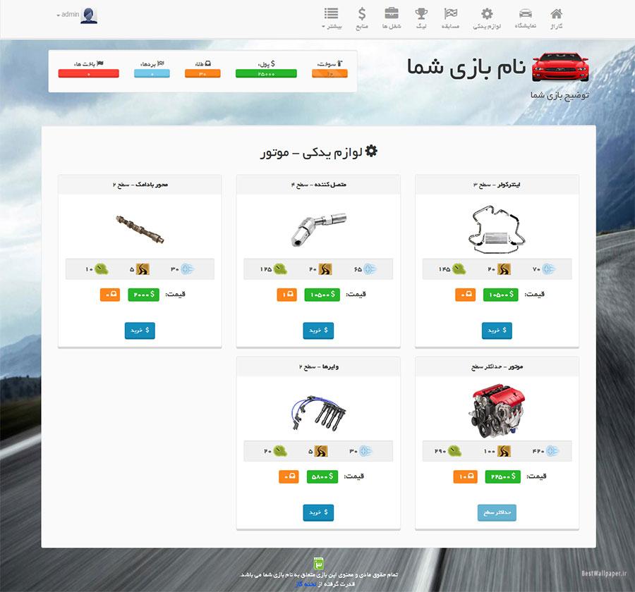 3 - اسکریپت بازی آنلاین xRace Pro فارسی