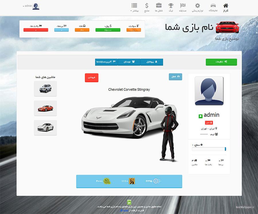 3 1 - اسکریپت بازی آنلاین xRace Pro فارسی