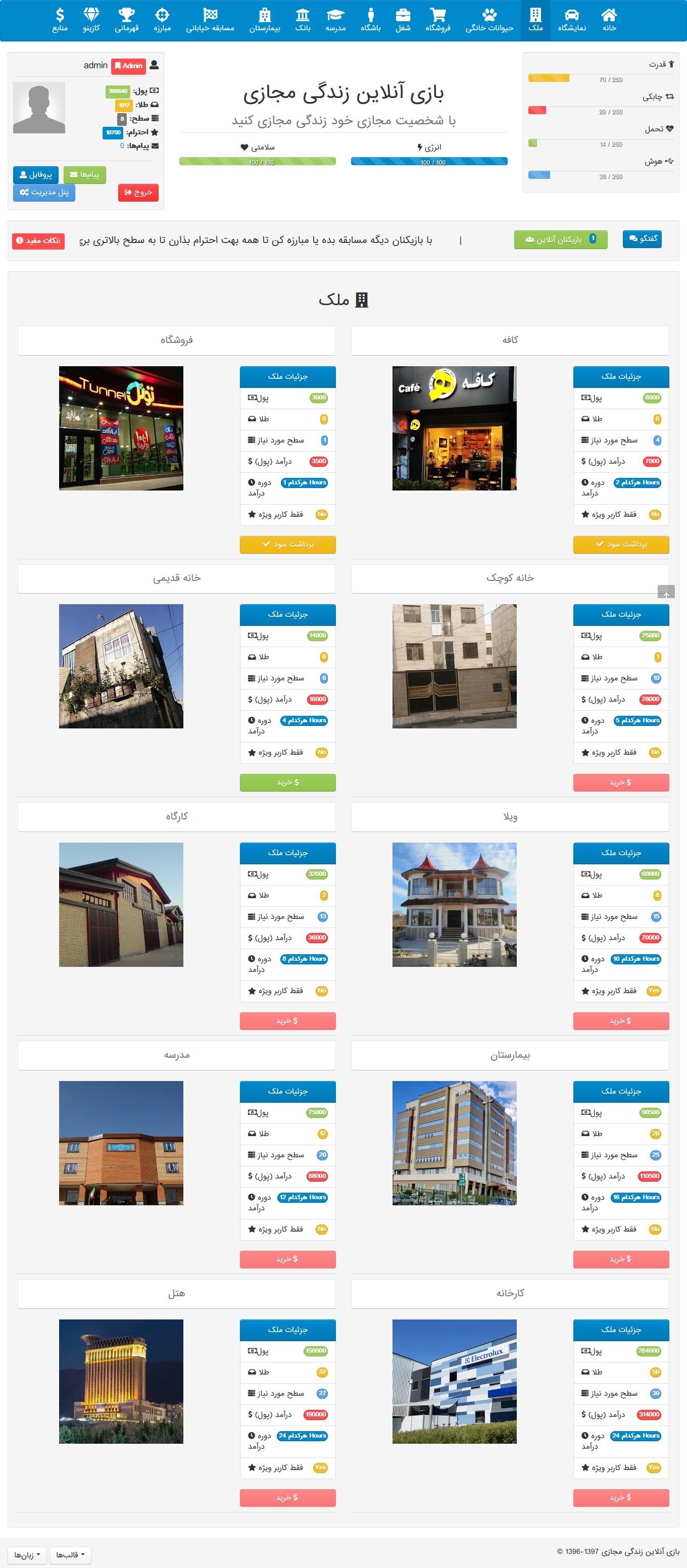 5 - اسکریپت بازی آنلاین vCity فارسی