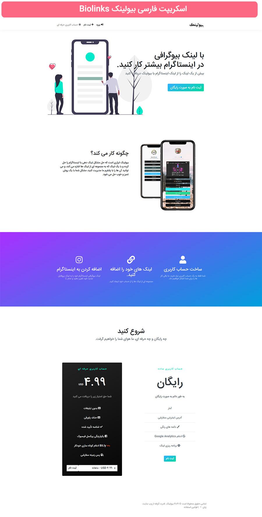 biolink 1 1 - اسکریپت biolinks فارسی | اسکریپت مدیریت لینک های اینستاگرام
