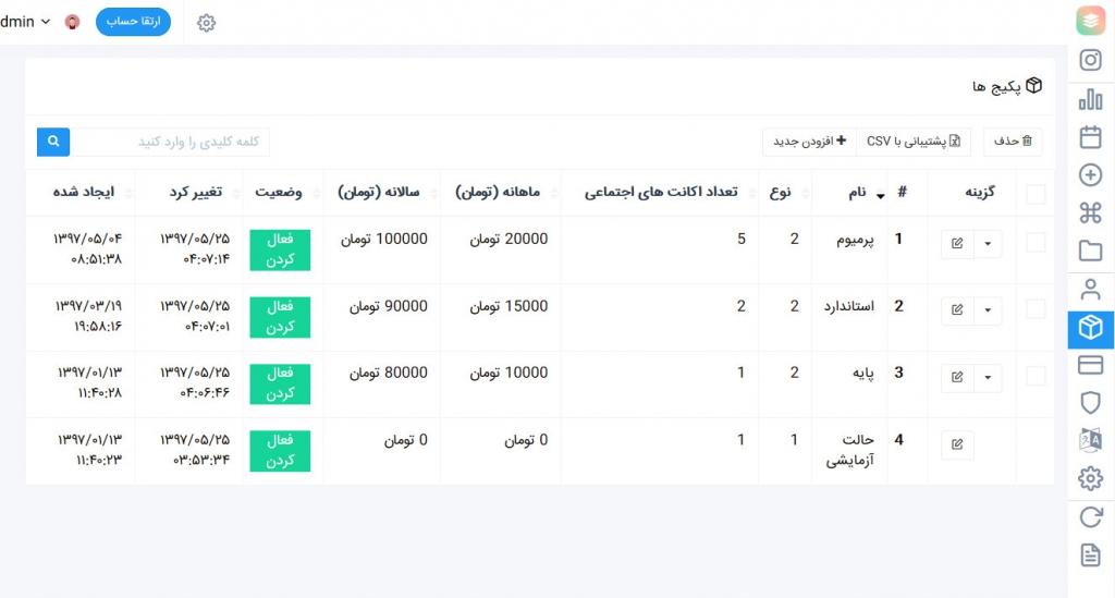 mqmh 11 pakegs 1024x549 1 - اسکریپت Stackposts ایزی گرام فارسی | اسکریپت افزایش فالوور اینستاگرام