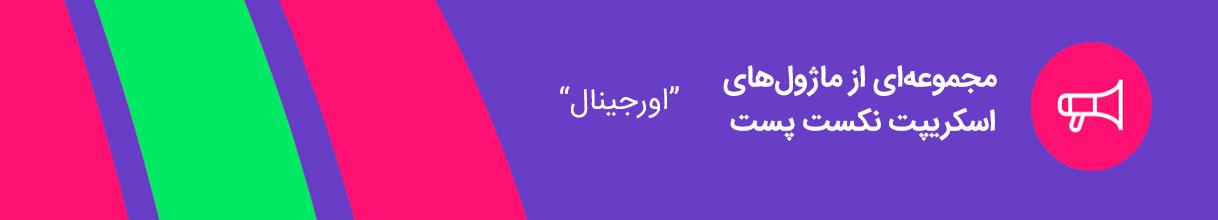 nextpost banner - مجموعه 37 ماژول اسکریپت NextPost