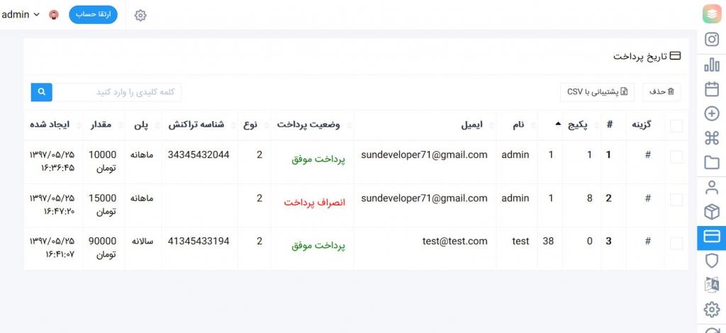 oarh 13 history pay 1024x470 1 - اسکریپت Stackposts ایزی گرام فارسی | اسکریپت افزایش فالوور اینستاگرام