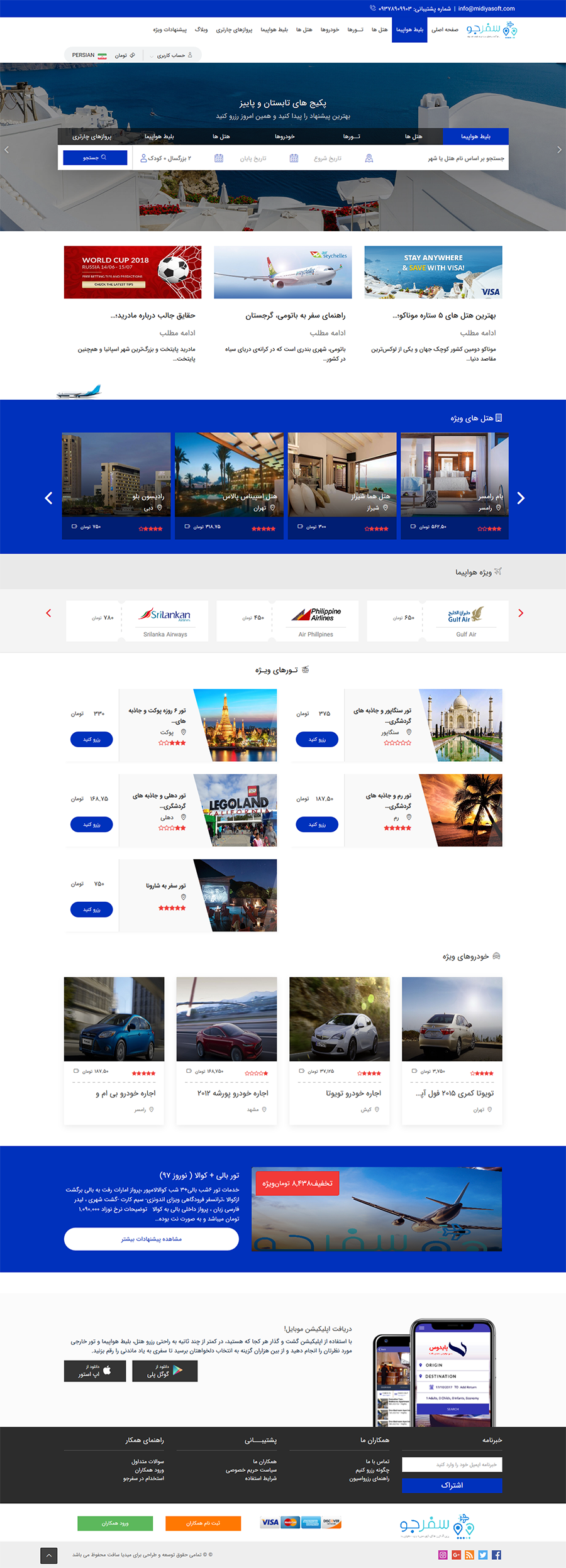 phptravels - قالب پیشفرض فارسی اسکریپت phptravels