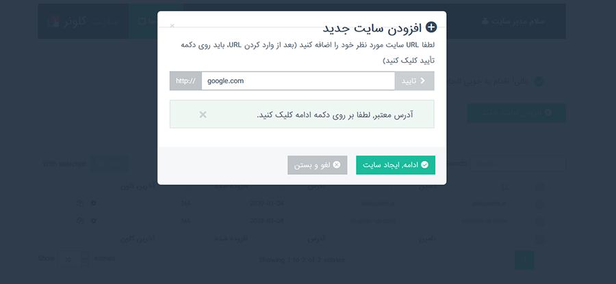 site cloner2 - اسکریپت سایت کلونر فارسی | اسکریپت کلون کننده وب سایت