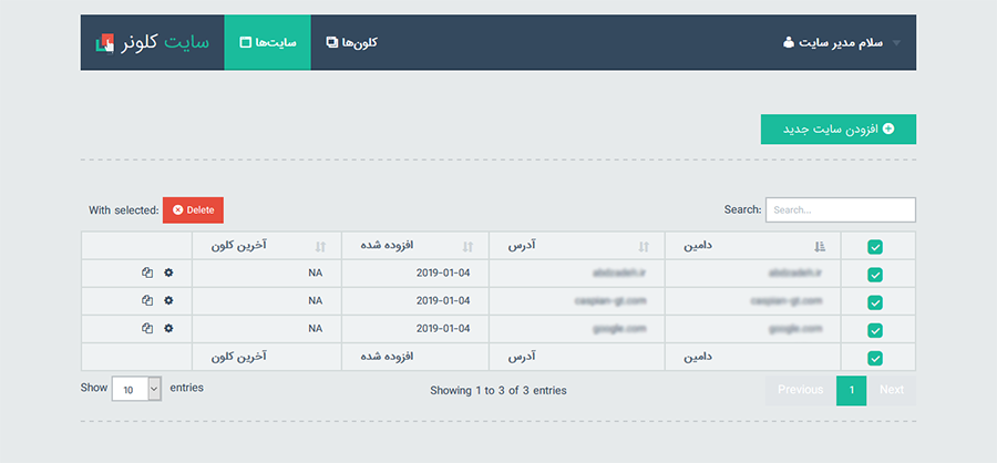 sitecloner1 - اسکریپت سایت کلونر فارسی | اسکریپت کلون کننده وب سایت