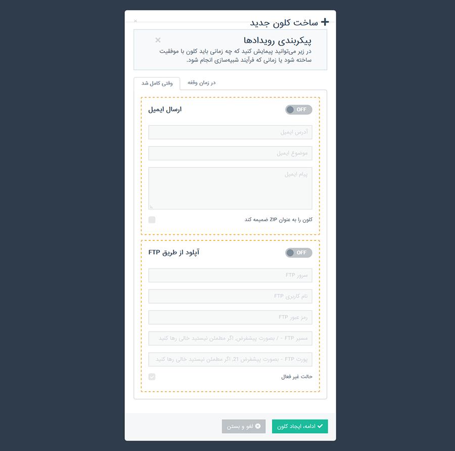 sitecloner4 - اسکریپت سایت کلونر فارسی | اسکریپت کلون کننده وب سایت