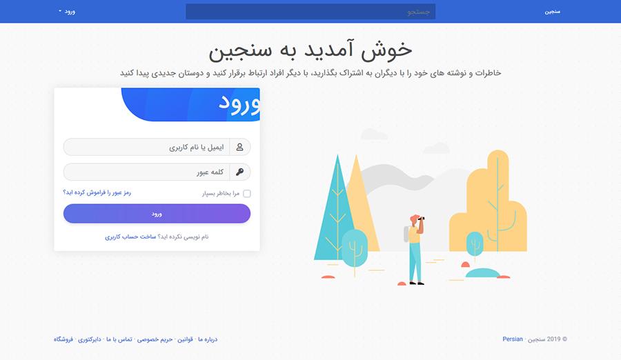 sngine index - اسکریپت شبکه اجتماعی سنجین فارسی