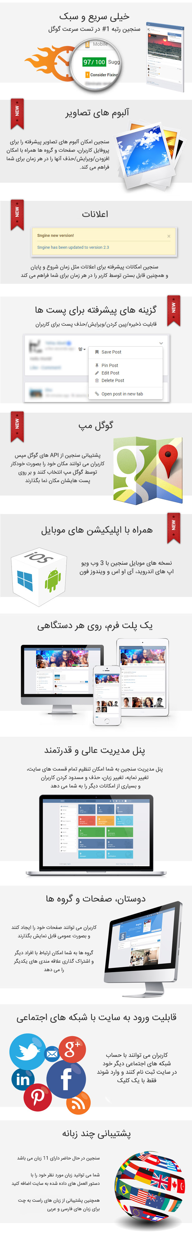 sngine feathers 1 namaket jpg - اسکریپت شبکه اجتماعی سنجین فارسی