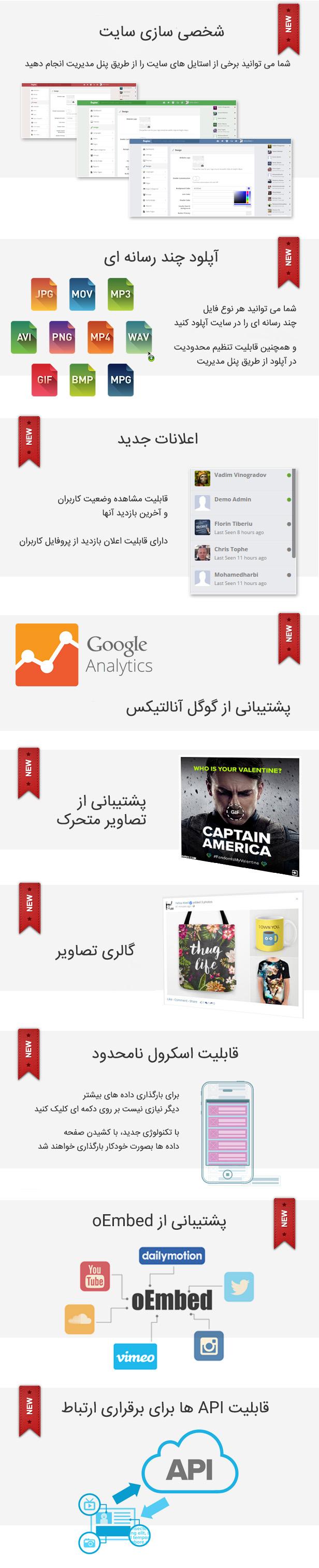sngine feathers 2 namaket - اسکریپت شبکه اجتماعی سنجین فارسی