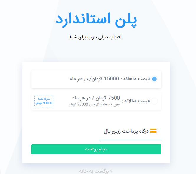 tj6z 12 pay 1 - اسکریپت Stackposts ایزی گرام فارسی | اسکریپت افزایش فالوور اینستاگرام