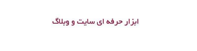 heederlogo - فروش سورس اسکریپت ابزار وبلاگ