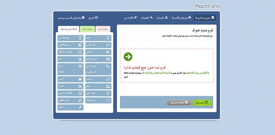 1 - اسکریپت فرم ساز فارسی مچ فرم