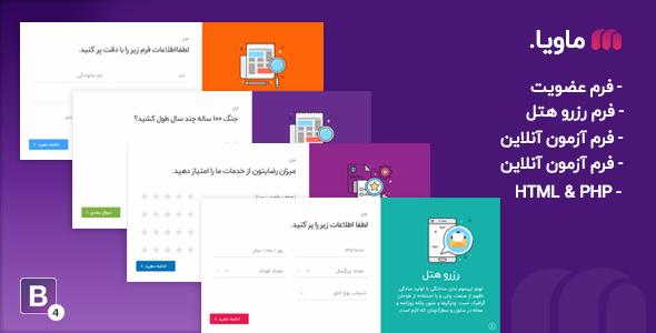 اسکریپت فرم ویزارد php | ثبت نام و نقد و بررسی ماویا فارسی