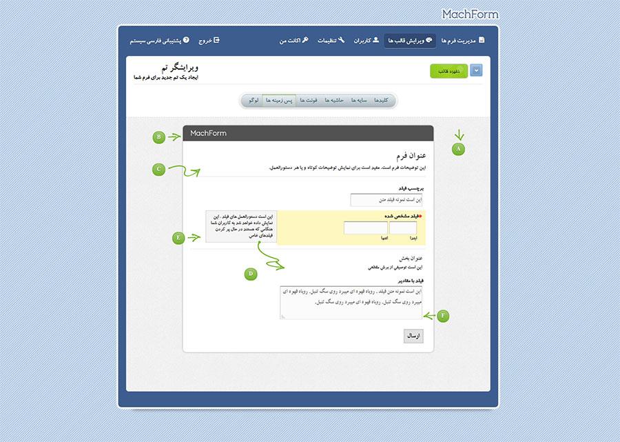 2 - اسکریپت فرم ساز فارسی مچ فرم