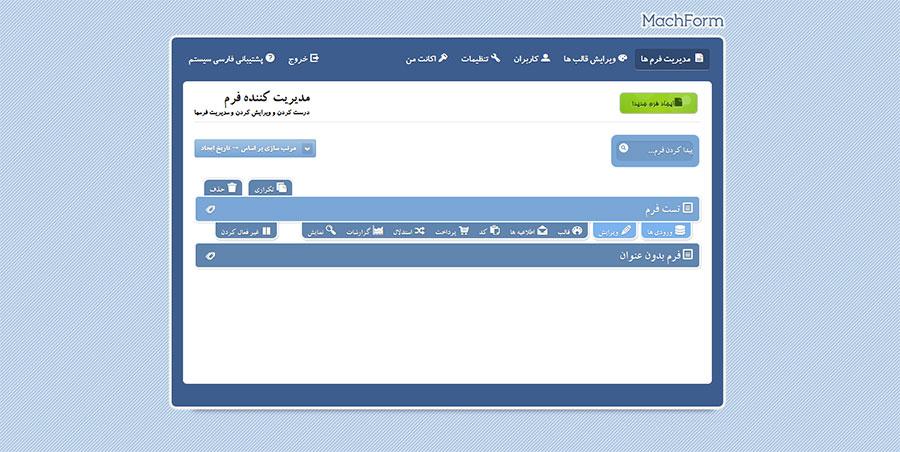 3 - اسکریپت فرم ساز فارسی مچ فرم