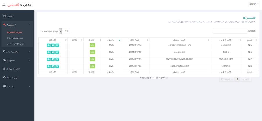 4 lic - اسکریپت فارسی ایجاد لایسنس برای محصولات مجازی