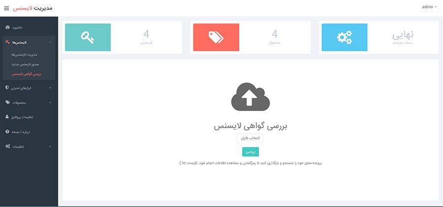 4.1 lic - اسکریپت فارسی ایجاد لایسنس برای محصولات مجازی