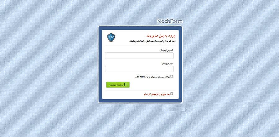 4 - اسکریپت فرم ساز فارسی مچ فرم