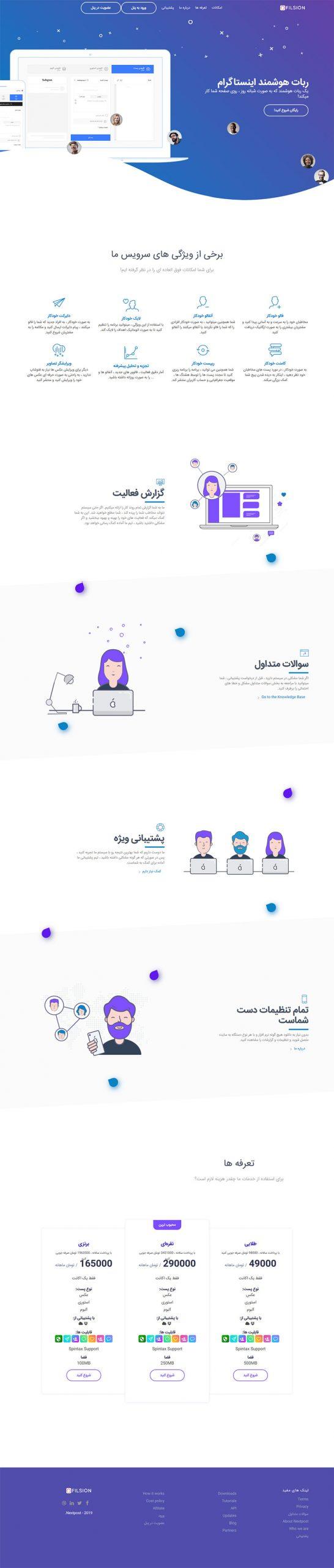 Filsionnextpost scaled - قالب Filsion فارسی برای اسکریپت NextPost