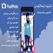 اسکریپت PixelPhoto فارسی مشابه سایت اینستاگرام