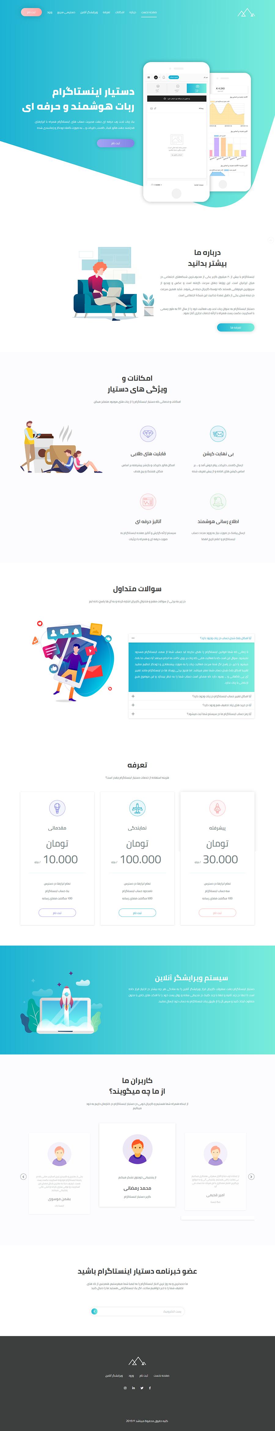 alp cover - قالب آلپ برای اسکریپت نکست پست