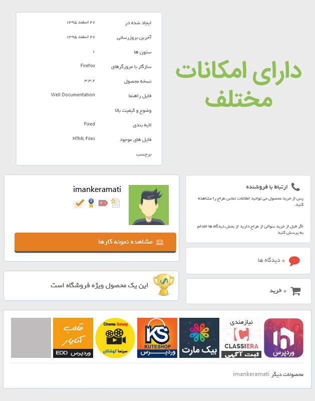 emkanat - قالب وردپرس فروش فایل مارکت پلاس EDD