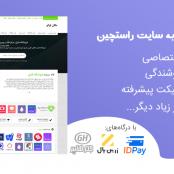 اسکریپت فروش فایل سایت راست چین