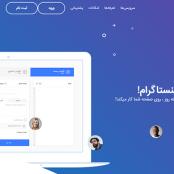 قالب Filsion فارسی برای اسکریپت ایزی گرام