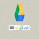 gdbig 300x1531 1 80x80 - اسکریپت مستقیم کننده لینک دانلود فایل گوگل درایو Drive Downloader فارسی