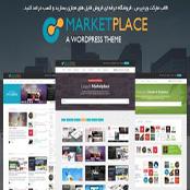مارکت وردپرس Marketplace |قالب مارکت وردپرس نسخه اصلی و فارسی